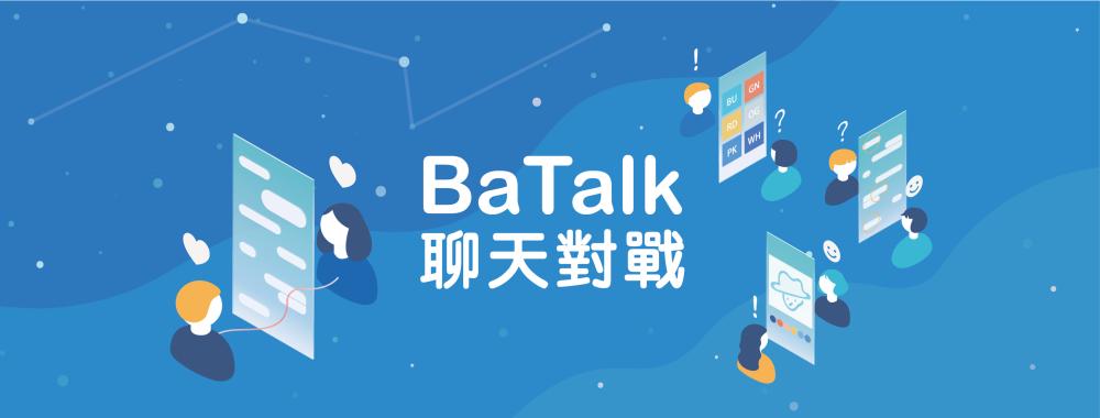BaTalk利用「數位化桌遊」,讓你玩一場遊戲,認識一群朋友!